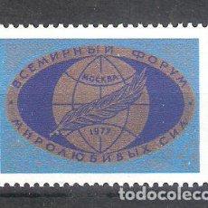 Sellos: RUSIA (URSS) Nº 4344** FORUM MUNDIAL DE LAS FUERZAS DE PAZ. COMPLETA. Lote 245011190