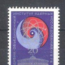 Sellos: RUSIA (URSS) Nº 4233** 20 ANIVERSARIO DEL INSTITUTO DE INVESTIGACIÓN NUCLEAR DE DUBNA. COMPLETA. Lote 245013505