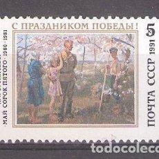 Sellos: RUSIA (URSS) Nº 5848** DÍA DE LA VICTORIA. PINTURA DE S. TKACHEV. COMPLETA. Lote 245016145