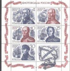 Sellos: RUSIA (URSS) Nº 5466/5470** EN UNA HOJA. MARINOS RUSOS. SERIE COMPLETA. Lote 245065605