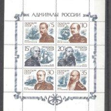 Sellos: RUSIA (URSS) Nº 5599/5704** EN UNA HOJA. MARINOS RUSOS II. SERIE COMPLETA. Lote 245066220