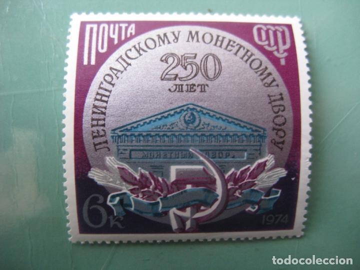 +RUSIA, 1974, YVERT 4108 (Sellos - Extranjero - Europa - Rusia)