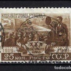 Sellos: 1950 RUSIA-URSS-UNIÓN SOVIÉTICA MICHEL 1445 YVERT 1409 ANIVERSARIO CINE SOVIÉTICO USADO. Lote 248624745