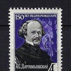 Selos: 1963 RUSIA-URSS-UNIÓN SOVIÉTICA YVERT 2711 ANIVERSARIO A.S. DARGOMYZHSKY MNH** NUEVO SIN FIJASELLOS. Lote 248934245