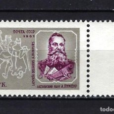 Selos: 1961 RUSIA-URSS-UNIÓN SOVIÉTICA YVERT 2489 ANIVERSARIO ANDREY PUMPURS MNH** NUEVO SIN FIJASELLOS. Lote 248934290