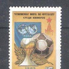 Francobolli: RUSIA (URSS) Nº 5247** CAMPEONATOS JUVENILES DEL MUNDO DE FÚTBOL. COMPLETA. Lote 249187460