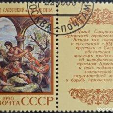 Sellos: SELLOS RUSIA. Lote 279507328
