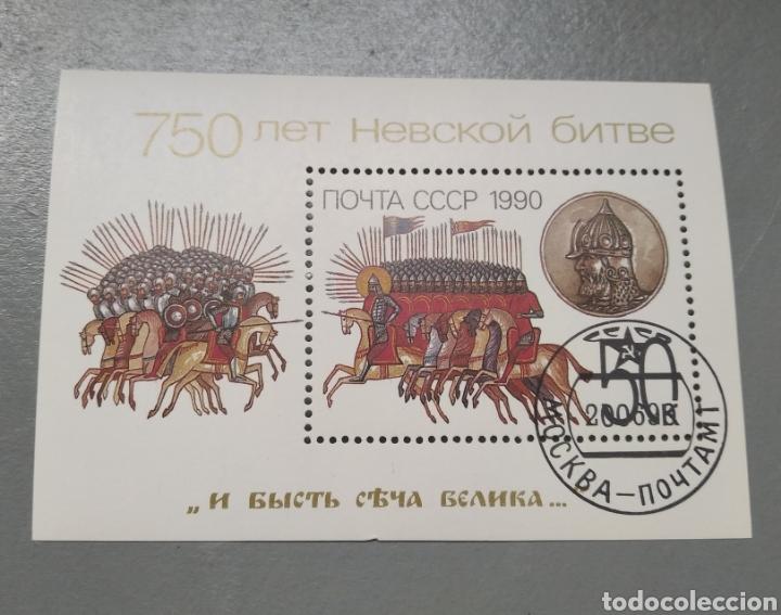 SELLO HOJA BLOQUE RUSIA 213 AÑO 1990 (Sellos - Extranjero - Europa - Rusia)