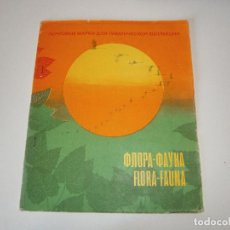Sellos: COLECCION TEMÁTICA DE SELLOS ANTIGUA URSS - FLORA Y FAUNA - 1979. Lote 252257285