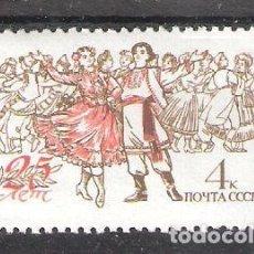 Francobolli: RUSIA (URSS) Nº 2495** BAILES POPULARES. SERIE COMPLETA. Lote 252812095
