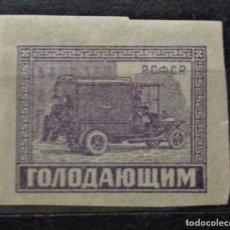 Sellos: RUSIA. Lote 253869660
