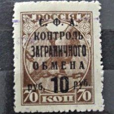 Sellos: RUSIA. Lote 253871565