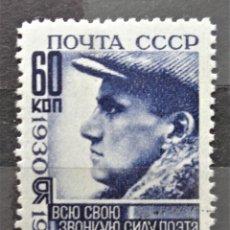Sellos: RUSIA. Lote 253873735