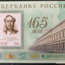 Timbres: BLOQUE SELLO RUSIA MNH 2006. Lote 254185880