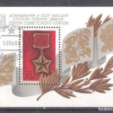 Francobolli: RUSIA (URSS) H.B. Nº 172º CINCUENTENARIO DE LA ORDEN DE HÉROES DE LA UNIÓN SOVIÉTICA. Lote 254770245