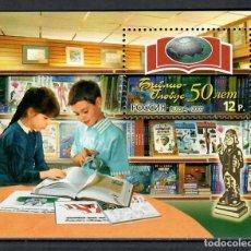 """Sellos: ⚡ DISCOUNT RUSSIA 2007 50TH ANNIVERSARY OF THE """"BIBLIO-GLOBUS"""" MNH - BOOKS, LITERATURE, LIBR. Lote 255603400"""