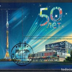 Sellos: ⚡ DISCOUNT RUSSIA 2017 50 YEARS OF THE OSTANKINO TELEVISION TOWER AND THE OSTANKINO TELEVISION. Lote 255658785