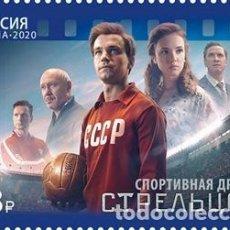 Sellos: ⚡ DISCOUNT RUSSIA 2020 CONTEMPORARY RUSSIAN CINEMA MNH - SPORT, MOVIE, MOVIE STARS. Lote 257577940