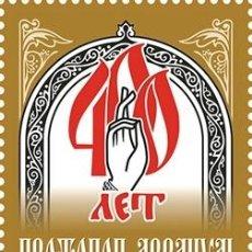 Sellos: ⚡ DISCOUNT RUSSIA 2020 400TH ANNIVERSARY OF THE BIRTH OF AVVAKUM, A RELIGIOUS FIGURE MNH - R. Lote 257577965