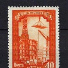 Sellos: 1956 RUSIA-URSS-UNIÓN SOVIÉTICA YVERT 1826 DÍA DE LA CONSTRUCCIÓN MNH** NUEVOS SIN FIJASELLOS. Lote 259961580