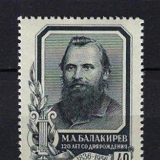Sellos: 1958 RUSIA-URSS-UNIÓN SOVIÉTICA YVERT 1920 MÚSICO, COMPOSITOR BALAKIREV MNH** NUEVOS SIN FIJASELLOS. Lote 259961640