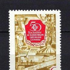 Sellos: 1971 RUSIA-URSS-UNIÓN SOVIÉTICA YVERT 3695 ANIVERSARIO PLANES ESTATALES MNH** NUEVO SIN FIJASELLOS. Lote 260641865