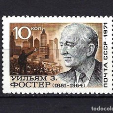 Sellos: 1971 RUSIA-URSS-UNIÓN SOVIÉTICA YVERT 3779 A WILLIAM FOSTER -ERROR FECHA- MNH** NUEVO SIN FIJASELLOS. Lote 260642245