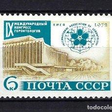 Sellos: 1972 RUSIA-URSS-UNIÓN SOVIÉTICA YVERT 3855 KIEV, CONGRESO GERONTOLOGÍA MNH** NUEVO SIN FIJASELLOS. Lote 260642655