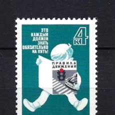 Sellos: 1972 RUSIA-URSS-UNIÓN SOVIÉTICA YVERT 3894 CAMPAÑA SEGURIDAD VIAL INFANTIL MNH** NUEVO SIN FIJASELLO. Lote 260643105