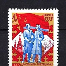 Sellos: 1981 RUSIA-URSS-UNIÓN SOVIÉTICA YVERT 4853 UNFICACIÓN RUSIA Y KAZAJISTÁN MNH** NUEVO SIN FIJASELLOS. Lote 260805335