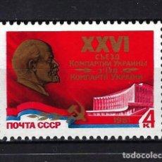 Sellos: 1981 RUSIA-URSS-UNIÓN SOVIÉTICA YVERT 4773 LENIN, CONGRESO COMUNISTA UCRANIA MNH** NUEVO SIN FIJASEL. Lote 260805375