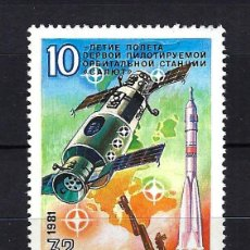 Sellos: 1981 RUSIA-URSS-UNIÓN SOVIÉTICA YVERT 4796 CONQUISTA DEL ESPACIO, SALYUT MNH** NUEVO SIN FIJASELLOS. Lote 260805415