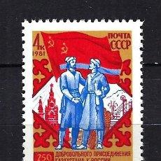 Sellos: 1981 RUSIA-URSS-UNIÓN SOVIÉTICA YVERT 4853 UNFICACIÓN RUSIA Y KAZAJISTÁN MNH** NUEVO SIN FIJASELLOS. Lote 260805570