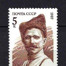 Francobolli: 1987 RUSIA-URSS-UNIÓN SOVIÉTICA YVERT 5387 PERSONAJES, CHAPAEV MNH** NUEVO SIN FIJASELLOS. Lote 261227870