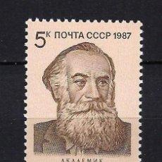 Francobolli: 1987 RUSIA-URSS-UNIÓN SOVIÉTICA YVERT 5390 PERSONAJES, JOSEPH ORBELI MNH** NUEVO SIN FIJASELLOS. Lote 261227960