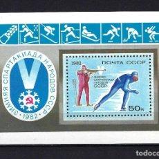 Francobolli: 1982 RUSIA-URSS-UNIÓN SOVIÉTICA YVERT HB 153 HOJA BLOQUE ESPARTAKIADA INVIERNO MNH** NUEVO SIN FIJAS. Lote 261231175