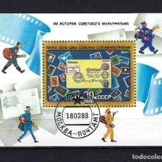Francobolli: 1988 RUSIA-URSS-UNIÓN SOVIÉTICA YVERT HB 198 HOJA BLOQUE DIBUJOS ANIMADOS SELLADOCON GOMA. Lote 261231350