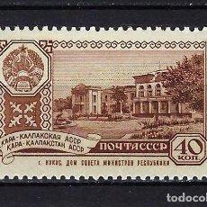 Selos: 1960 RUSIA-URSS-UNIÓN SOVIÉTICA YVERT 2290 CAPITALES REPÚBLICAS MNH** NUEVO SIN FIJASELLOS. Lote 262054200