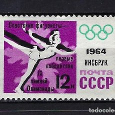 Timbres: 1964 RUSIA-URSS-UNIÓN SOVIÉTICA YVERT 2795 JUEGOS OLÍMPICOS INNSBRUCK PATINAJE MNH** NUEVO SIN FIJAS. Lote 262085830