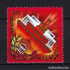Sellos: 1981 RUSIA-URSS-UNIÓN SOVIÉTICA YVERT 4855 ANIV. REVOLUCIÓN DE OCTUBRE MNH** NUEVO SIN FIJASELLOS. Lote 262626645