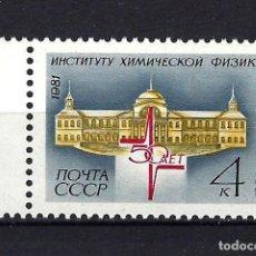 Sellos: 1981 RUSIA-URSS-UNIÓN SOVIÉTICA YVERT 4837 INSTITUTO FÍSICA Y QUÍMICA MOSCÚ MNH** NUEVO SIN FIJASELL. Lote 262626775