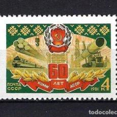 Sellos: 1981 RUSIA-URSS-UNIÓN SOVIÉTICA YVERT 4843 ANIV. REPÚBLICA DE KOMI MNH** NUEVO SIN FIJASELLOS. Lote 262626900