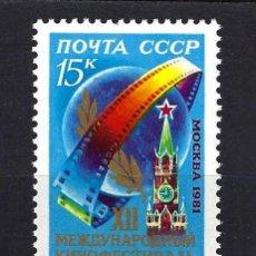 Sellos: 1981 RUSIA-URSS-UNIÓN SOVIÉTICA YVERT 4822 FESTIVAL DE CINE DE MOSCÚ MNH** NUEVO SIN FIJASELLOS. Lote 262627055