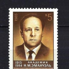 Sellos: 1985 RUSIA-URSS-UNIÓN SOVIÉTICA YVERT 5270 PERSONAJES EMANUEL MNH** NUEVO SIN FIJASELLOS. Lote 262628190