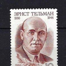 Sellos: 1986 RUSIA-URSS-UNIÓN SOVIÉTICA YVERT 5296 PERSONAJES ERNST THÄLMANN MNH** NUEVO SIN FIJASELLOS. Lote 262633200