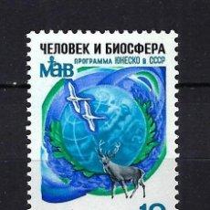 Sellos: 1986 RUSIA-URSS-UNIÓN SOVIÉTICA YVERT 5309 UNESCO HOMBRE Y LA BIOSFERA MNH** NUEVO SIN FIJASELLOS. Lote 262633325