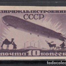 Sellos: RUSIA, AÉREOS 1931-32 YVERT Nº 22 B /*/. Lote 262754200