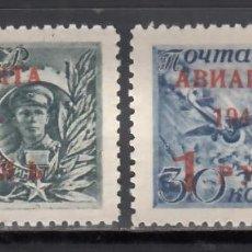Sellos: RUSIA, AÉREOS 1944 YVERT Nº 70 / 71 /*/. Lote 262756505