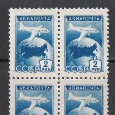 Sellos: RUSIA, AÉREOS 1955 YVERT Nº 101 /**/, BLOQUE DE CUATRO SIN FIJASELLOS.. Lote 262757800