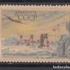 Sellos: RUSIA, AÉREOS 1956 YVERT Nº 104 /*/. Lote 262757960